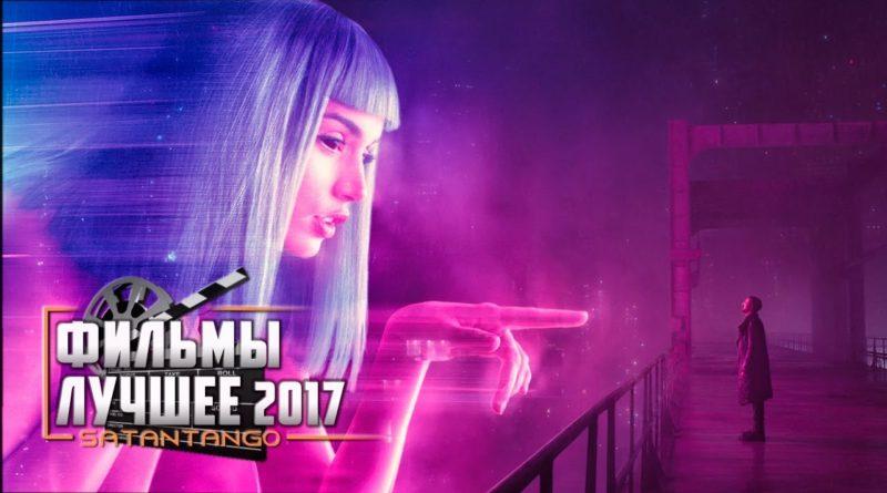 лучшие фильмы 2017 года. топ 8