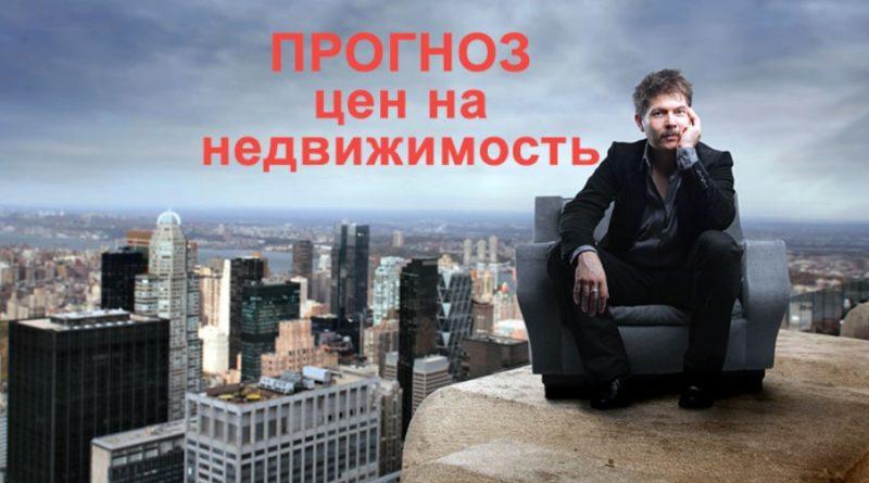 Прогноз рынка недвижимости в Крыму 2018