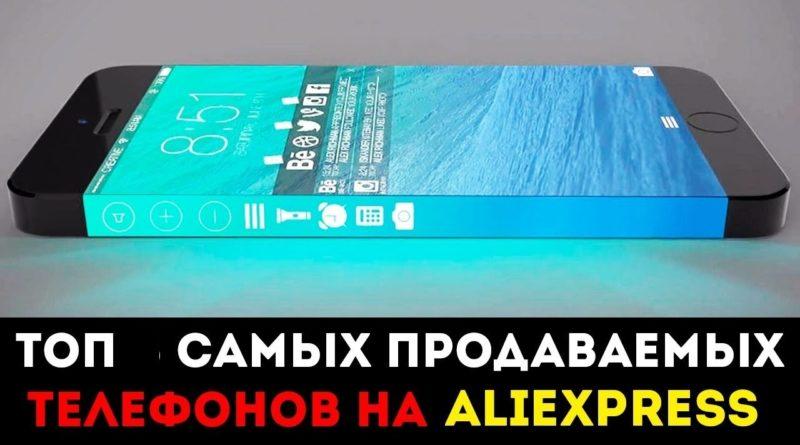 Самые популярные смартфоны на Aliexpress
