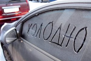 авто-зимой