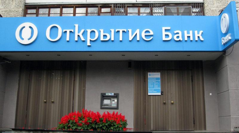 банк Открытие-официальный сайт, вход в личный кабинет, интернет банкинг
