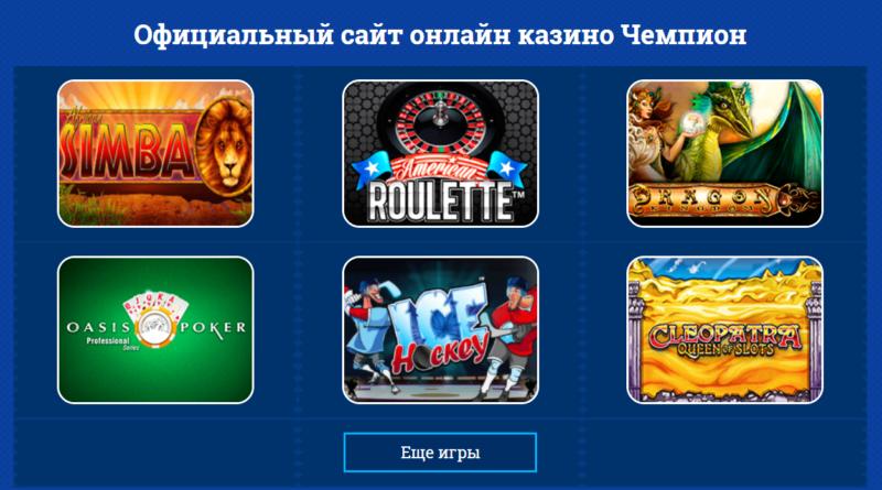 онлайн казино Чемпион