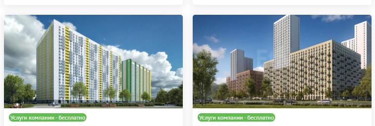 покупка недвижимости по цене застройщика в Москве