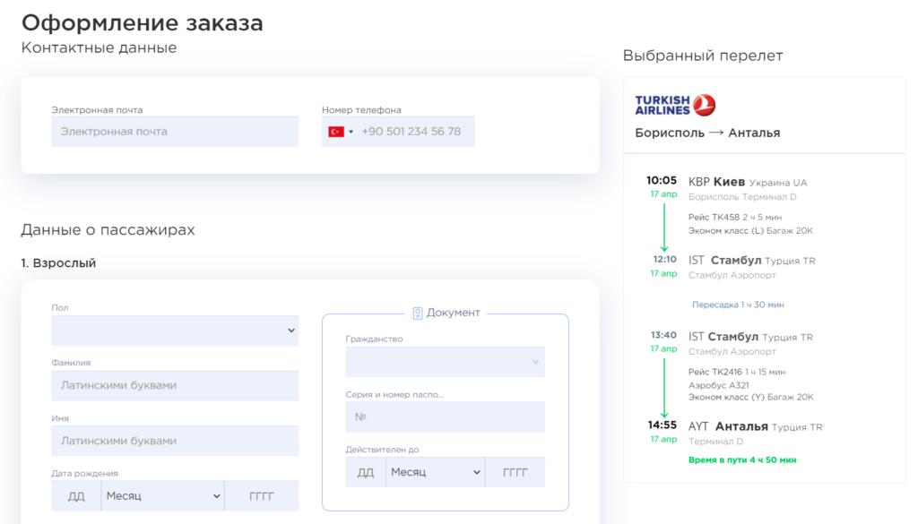 Как купить междугородние и международные билеты онлайн